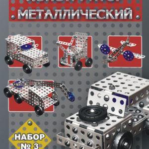 Детский металлический конструктор Десятое королевство «Набор №3» (332 детали, арт. 00843)