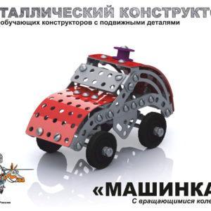 Детский металлический конструктор «Машина»
