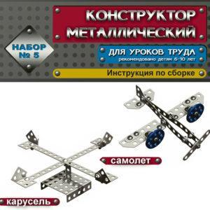 Детский металлический конструктор «Набор № 5»