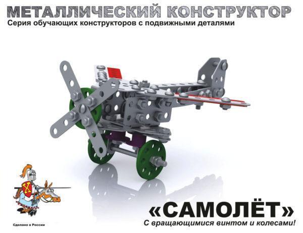 Детский металлический конструктор «Самолёт»