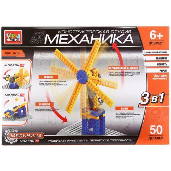 Конструктор из серии Механика – Мельница 3 в 1, 50 деталей