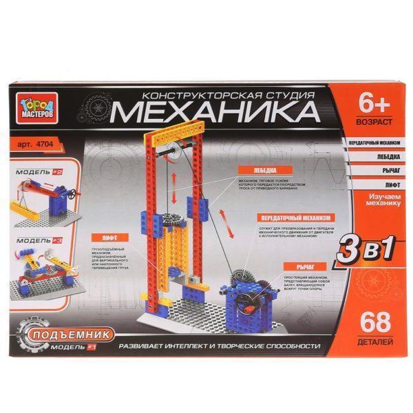 Конструктор – Механика - Лифт 3 в 1, 68 деталей