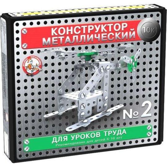Конструктор металлический Десятое Королевство для уроков труда №2 155 эл