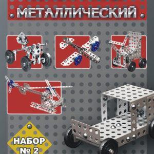 Конструктор металлический «Набор №2»