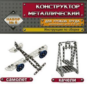 Конструктор металлический «Набор №6»