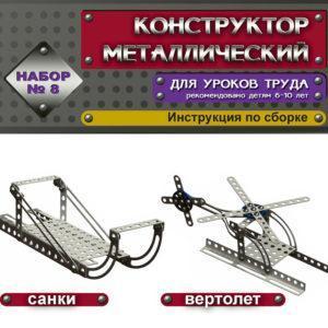 Конструктор металлический «Набор №8»
