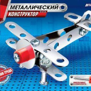 Конструктор металлический - Самолет