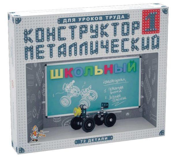 Конструктор металлический «Школьный-1» для уроков труда