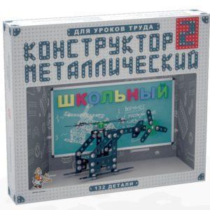 Конструктор металлический «Школьный-2» для уроков труда