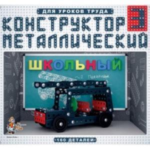 Конструктор металлический «Школьный-3» для уроков труда