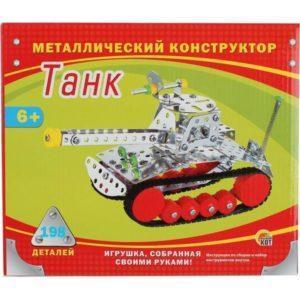 Конструктор металлический «Танк» (198 деталей, арт. К-1600)