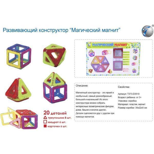Конструктор Tongde «Магический магнит» оранжевый/фиолетовый (арт. HDT373-D3510)