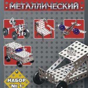 Металлический конструктор – 1
