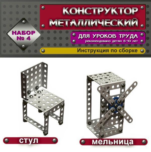Металлический конструктор – 4
