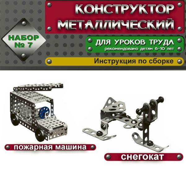 Металлический конструктор – 7