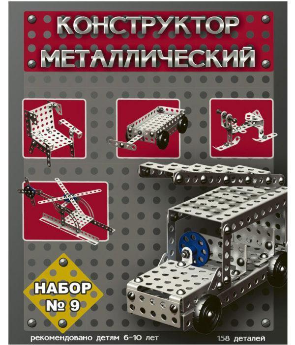 Металлический конструктор – 9