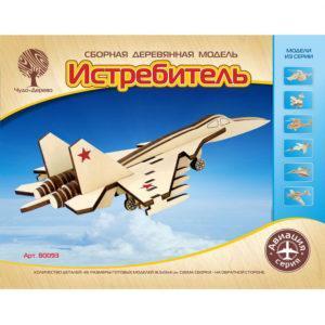 Сборная деревянная модель «Истребитель» (арт. 80100)
