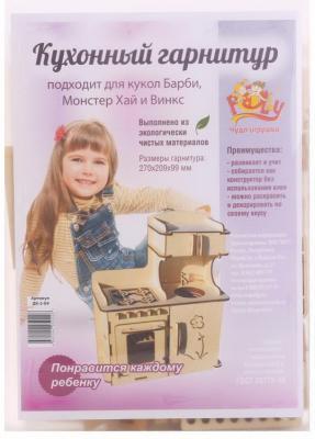 """Конструктор Мебель для кукол """"Кухонный гарнитур"""""""