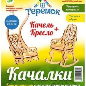 Конструктор деревянный Теремок «Качалки: Качель и кресло»