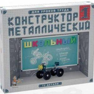 Металлический конструктор Тридевятое царство ШКОЛЬНЫЙ-1 72 элемента 02049 ЦАРСТВО