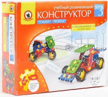 Конструктор «Учебный развивающий конструктор № 3» (2 модели транспорта, 92 элемента)